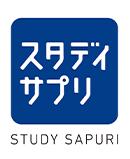 スタディサプリ STUDY SAPURI