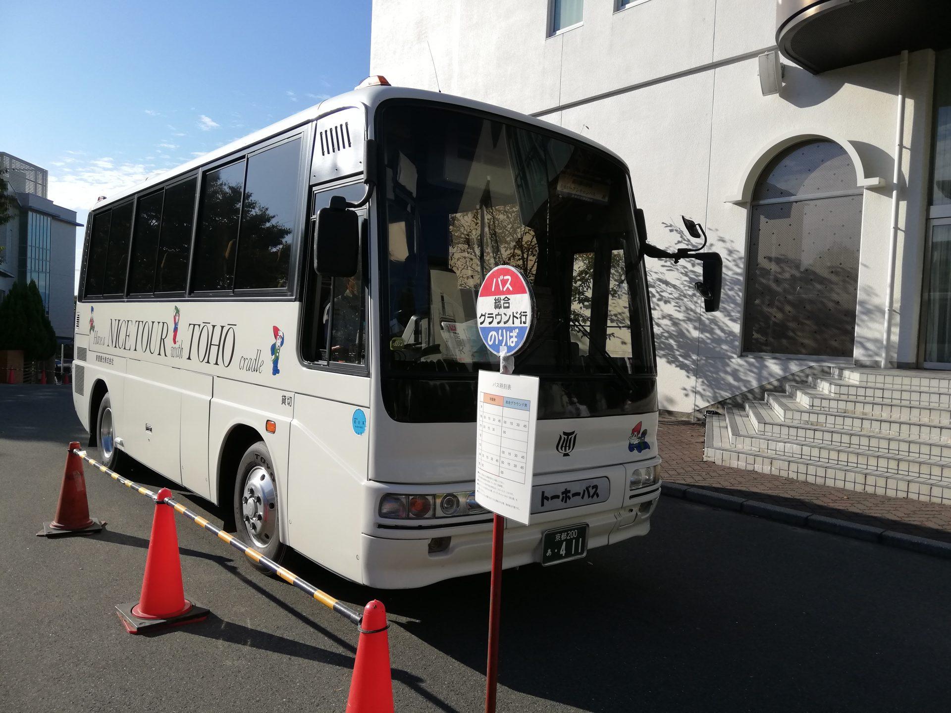 総合グラウンド送迎バス